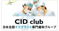 日本全国インプラント専門歯科グループ
