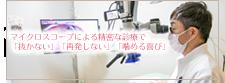 医療法人社団 SEDマイクロスコープ精密歯科治療専門サイト
