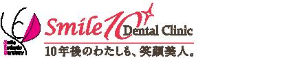 センター北の歯医者Smile10デンタルクリニックロゴ