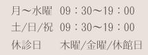 診療時間10:00~20:00