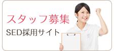 医療法人社団SED求人情報サイト