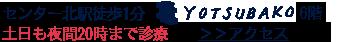 横浜市都筑区中川中央1-1-5