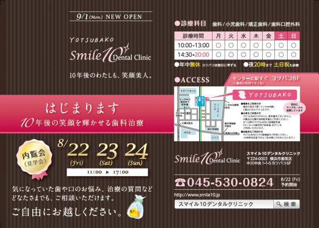 smile10_pamphol_01